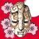 ジョジョの奇妙な花闘